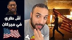 بزربة عرف اشنو طاري دابا في ميريكان