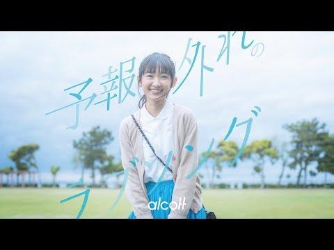 """第三話 """"予報外れのラブソング"""" MUSIC VIDEO alcott × カツセマサヒコ × isai Inc. -LOVE LETTERS-"""