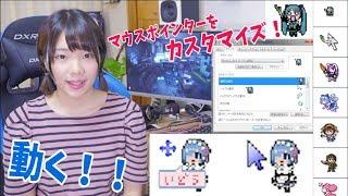 マウスポインターをアニメキャラに変える方法を紹介!【windows10,7】