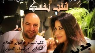 Yosra Mahnouch \u0026 Mamun Ntaah - Cheft Nafsak | يسرا محنوش و مأمون النطاح - شفت نفسك