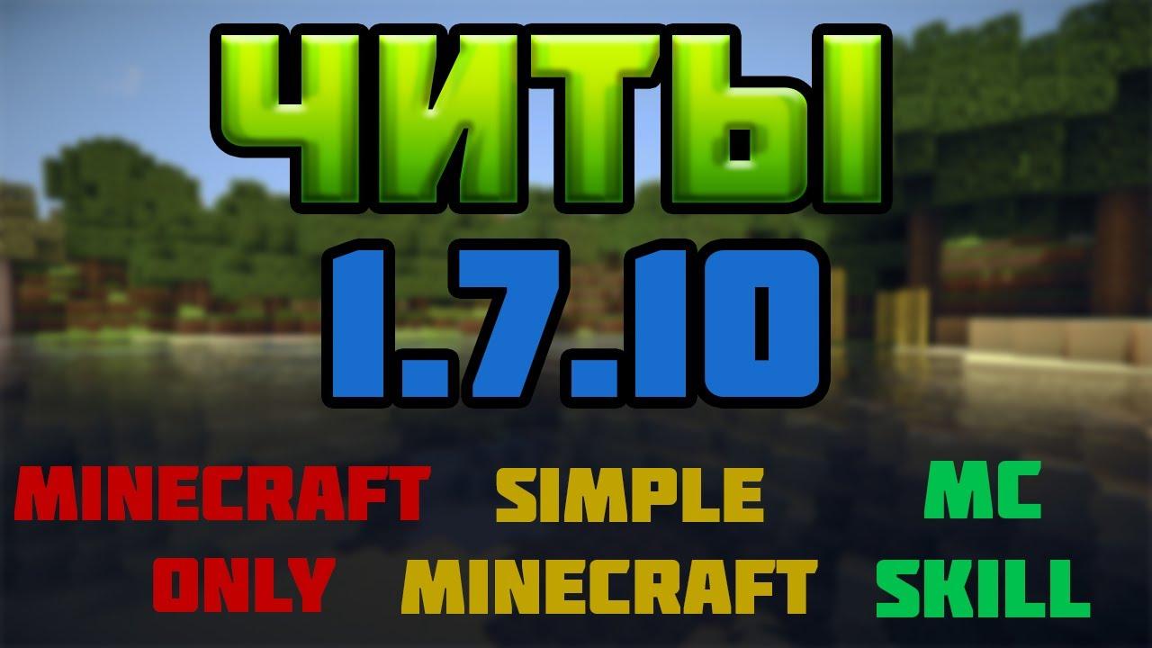 Читы 1.7.10!!!   Minecraft, MinecraftOnly, McSkill ...