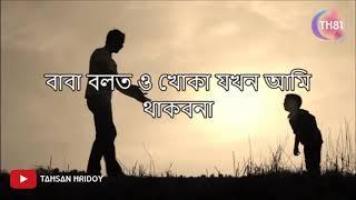 Baba Koto Din Dekhina Tomay | James | Whatsapp Status