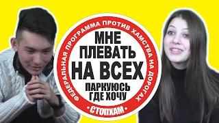 """Реакция на СтопХам (""""StopXam"""", """"Стоп Хам"""")"""