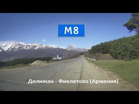М8 Дилижан - Фиолетово (Армения)