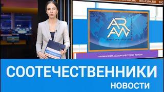 НОВОСТИ СООТЕЧЕСТВЕННИКОВ ВЫПУСК №10