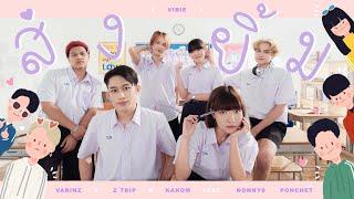 varinz-x-z-trip-x-kanom-ส่งยิ้ม-feat-nonny9,-ponchet【official-mv】