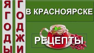 Ягоды Годжи в Красноярске, рецепты ягоды годжи