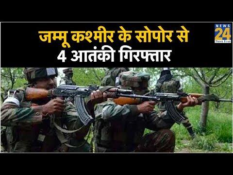 जम्मू कश्मीर के सोपोर से 4 आतंकी गिरफ्तार
