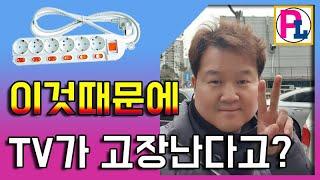 중소기업 TV 구매예정인분들 필독영상(아주 사소한 습관…