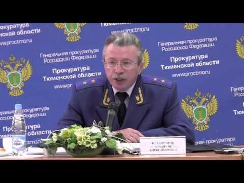 Владимир Владимиров  прокурор Тюменской области