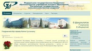 Дистанционное обучение в ГСХА (kgsxa.ru)   ВидеоОбзор кабинета ГСХА