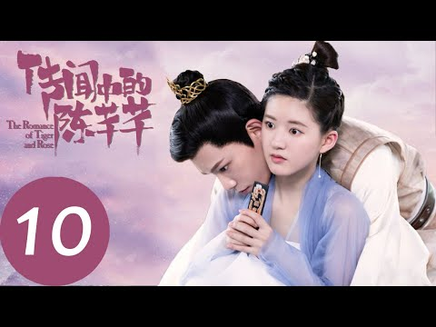 ENG SUB【传闻中的陈芊芊 The Romance of Tiger and Rose】EP10 | 韩烁为芊芊穿上女装