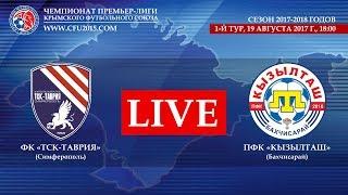 ТСК-Таврия (Симферополь) — Кызылташ (Бахчисарай). 1-й тур чемпионата ПЛ КФС