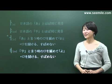 [SEEMILE I, 韓国語 文字と発音編] 2.基本母音を覚えよう! (기본모음 익히기)