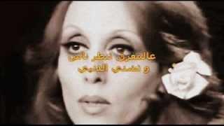 قديش كان في ناس - فيروز - Karaoke -Fairuz