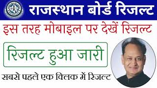 Rajasthan Board Result Kaise Check Kare/ How to check Rajasthan board Result 2019