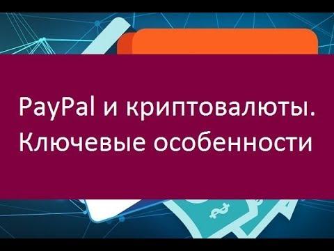 PayPal и криптовалюты. Ключевые особенности