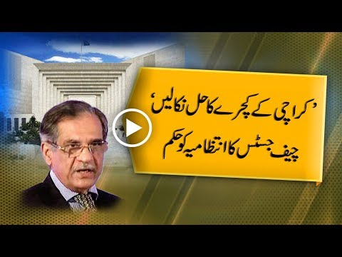 CapitalTV; CJP orders for quick solution of Karachi garbage