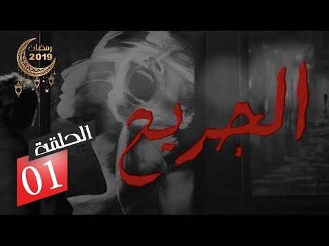 الحلقة الأولى من المسلسل الدرامي الجريح motarjam