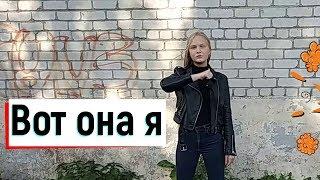 "Download Вот она я ,,Ольга Бузова"" Флешмоб #вот_она_я#вотоная Mp3 and Videos"