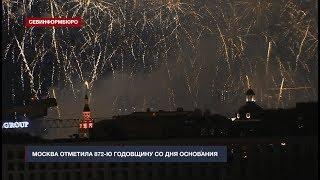 Смотреть видео Москва отметила 872-ю годовщину со дня основания онлайн