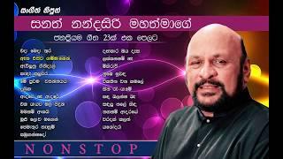 Sanath Nandasiri Best Original Songs | Nonstop | Sanath Nandasiri Songs | Old hits