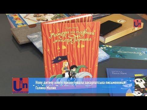 Нову дитячу книгу презентувала закарпатська письменниця Галина Малик