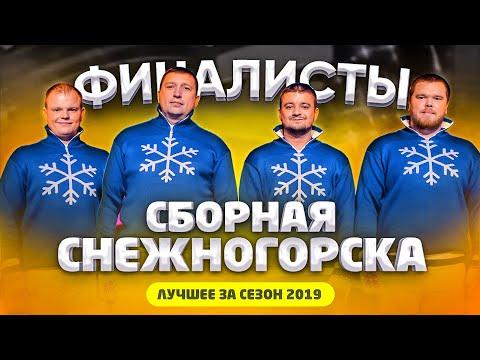 КВН 2019 Сборная Снежногорска