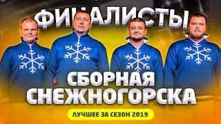 КВН 2019 Сборная Снежногорска - лучшее за сезон / про квн