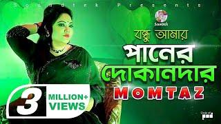 Momtaz   বন্ধু আমার পানের দোকানদার   Bondhu Amar Paner Dokandar   Music Video