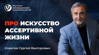 """""""Про искусство ассертивной жизни."""" Ковалёв С.В."""