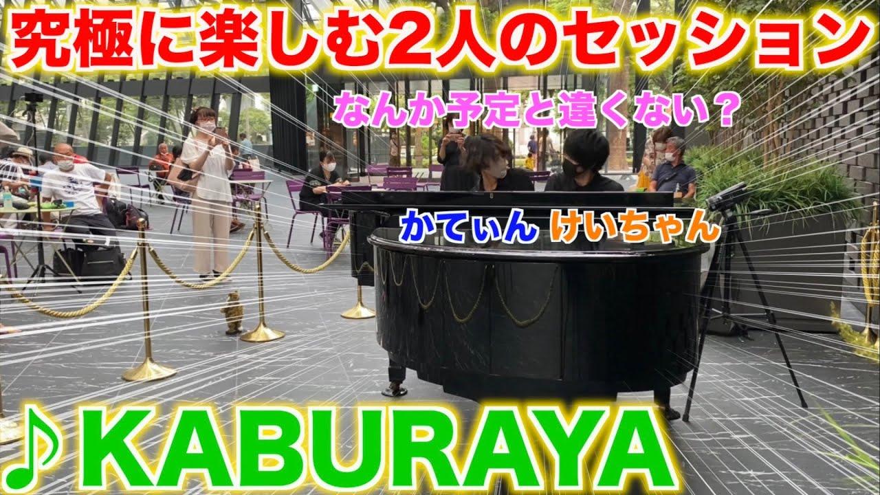 【ストリートピアノ】「KABURAYA」って知ってる?めちゃ楽しいよ【かてぃん×けいちゃん】