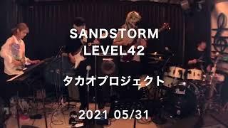 レベル42 さんの「Sandstorm」をカヴァーしてみました。ベーシストのッマーク・キングみたいにうまくできたか(^^:)ベースはアレンビックを使ってます。多分、この曲のカヴァー ...