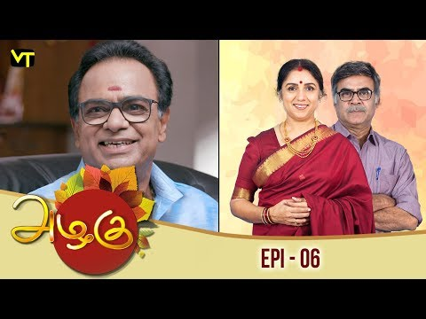 Azhagu - அழகு - Tamil Serial   Revathy   Sun TV   Episode 6   Vision Time