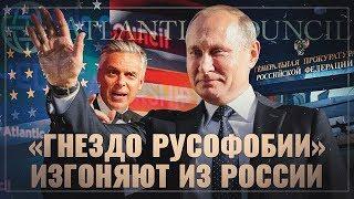 «Гнездо русофобии» изгоняют из России