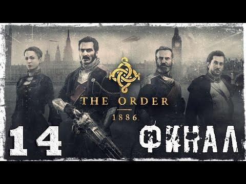Смотреть прохождение игры [PS4] The Order: 1886. #14: ФИНАЛ.