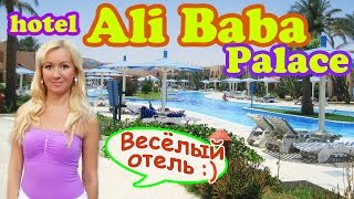Hotel ALI BABA Palace | Приколы! / Tolle Witze!! |  Hurghada Rotes Meer Хургада Египет 2015(Взрывное веселье в египетском отеле Али Баба! In English!! In Deutsch! Tolles Hotel Ali Baba (Ägypten)! Amazing hotel and animation team! Моя партн..., 2015-08-15T15:36:48.000Z)