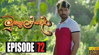 Muthulendora | Episode 72 22nd July 2020 Thumbnail
