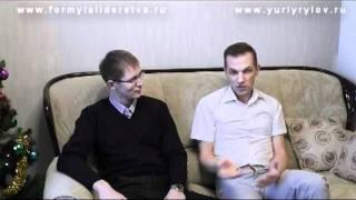 Интервью Юрия ВПотоке Вячеславу Русакову, часть 2