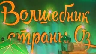 Волшебник страны ОЗ/ Евгения Медведева упала и продолжила выступление !!!/ Часть 5