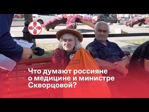 Опрос: что думают россияне о медицине и министре здравоохранения?