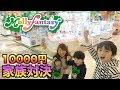 【神の手!?】モーリーファンタジーのクレーンゲームで10000円家族対決!大量GETはまさかの・・
