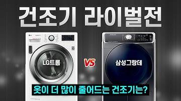 건조기 사기 전에 꼭 봐야하는 비교📢 LG 트롬 vs 삼성 그랑데, 어떤 제품을 사야할까?
