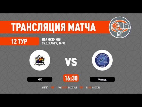 НБА 26.12.2020 МБК - ФОРВАРД