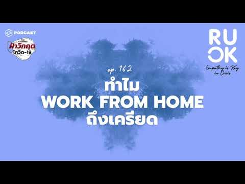 Mentality ที่ดีในการทำงานที่บ้าน เมื่อ Work from Home อาจกลายเป็น New Normal   R U OK EP.162