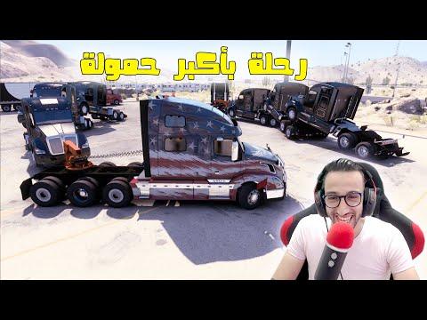 Download رحلة بأكبر حمولة من فينيكس الى كولورادو بشاحنة فولفو !!🔥💪   🚍 American Truck Simulator volvo