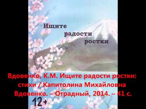 Виртуальная выставка поэтических сборников стихов авторов г.Отрадного Самарской области