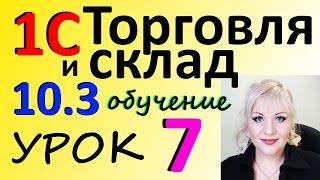 1С 8.2 управление ТОРГОВЛЕЙ урок 7 важные нюансы о СКЛАДАХ