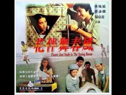 【電影:花伴舞春風】譚詠麟,林鳳嬌 (1979年)