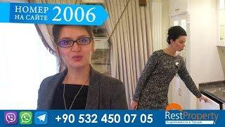 Недвижимость в Турции: Купить квартиру в центре Алании, Турция алания квартира || RestProperty